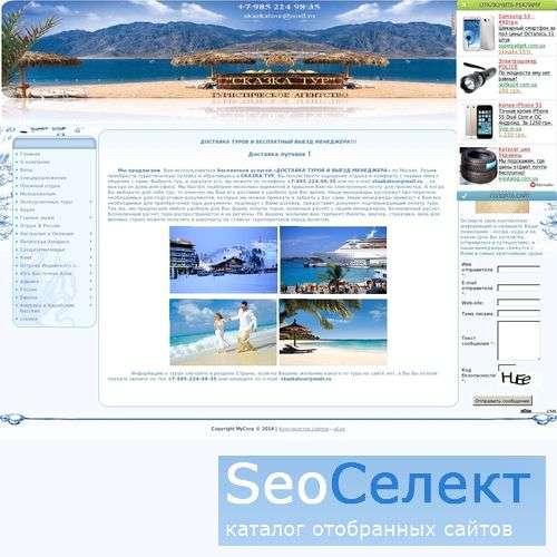 доставка путевок, горячие туры, сказочные туры - http://skazkatourizm.ru/