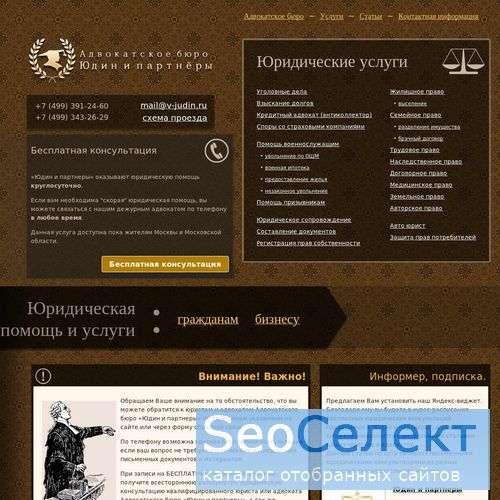 Адвокат: юрист по жилью предлагает адвокат В. Юдин - http://www.v-judin.ru/