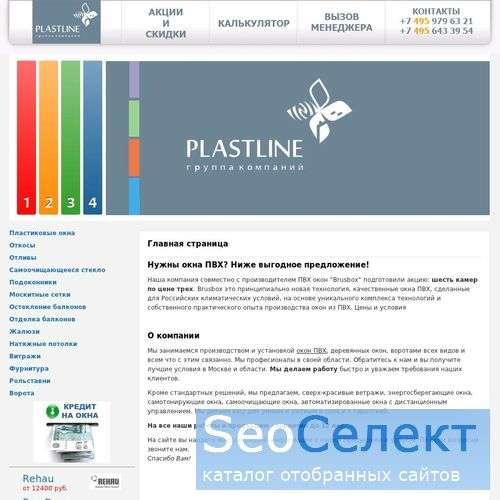 Производство и продажа окон дверей ПВХ - http://www.plast-line.ru/