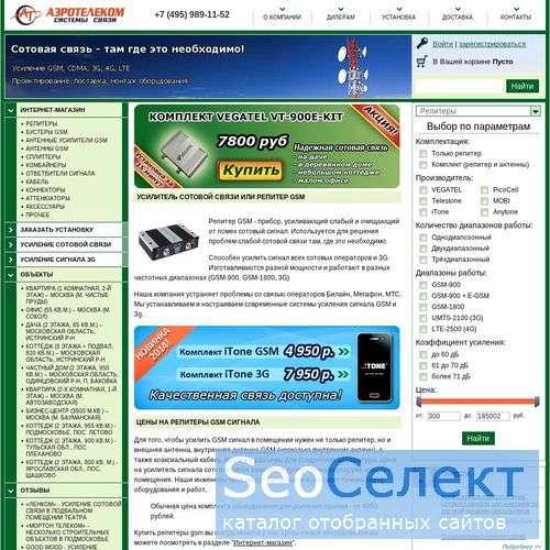 Недорого приобрести gsm репитеры в Москве - http://www.gsmvezde.ru/