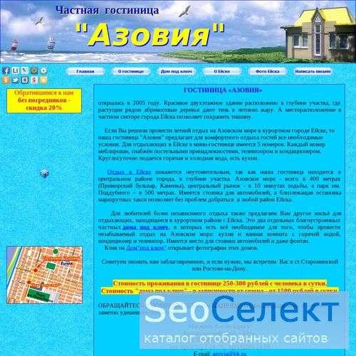 Отдых на море в уютном отеле ''Азовия'' - http://www.azovia.ru/