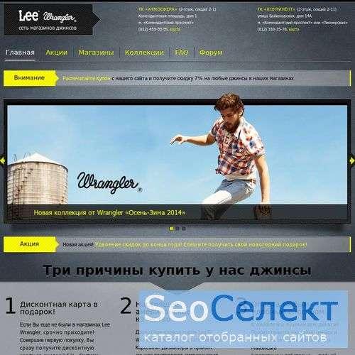 Wrangler Lee - Сеть магазинов джинсов - http://www.lee-wrangler.ru/