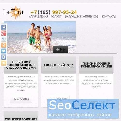 Латур - отдых с детьми в Болгарии - http://www.latour.ru/