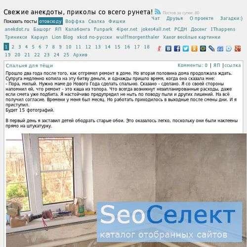 Свежие приколы, мувики, видео - http://blevada.ru/