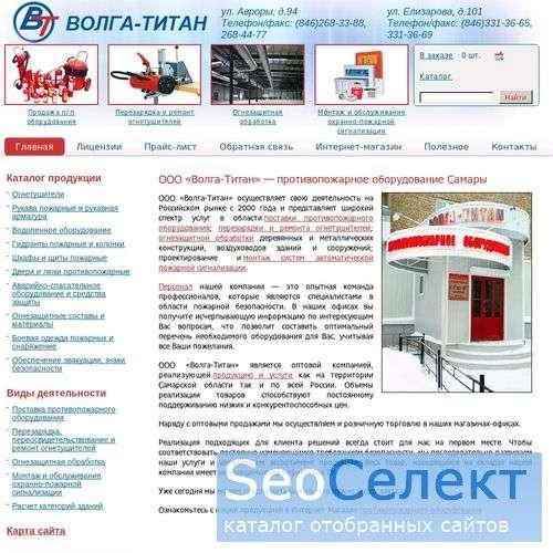Волга-Титан - двери противопожарные самара - http://volga-titan.ru/