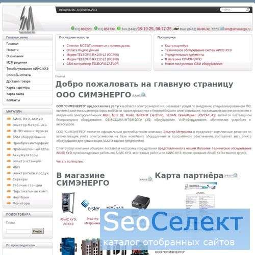СИМЭНЕРГО ИБП, Электропитание, АИИС КУЭ, GSM, Техо - http://www.simenergo.ru/
