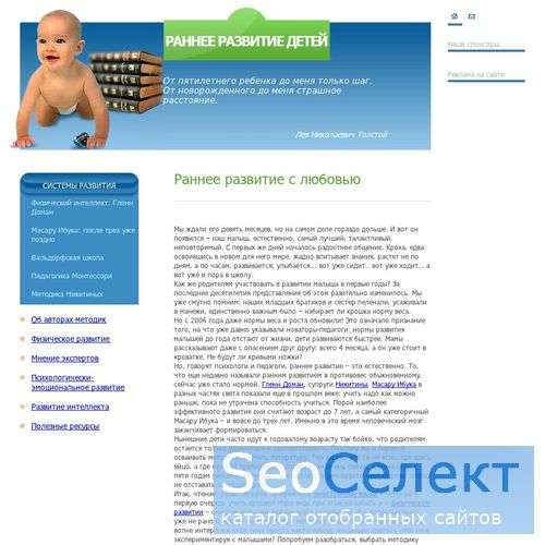 Rannee.Ru - проект о развитии ребенка - http://www.rannee.ru/