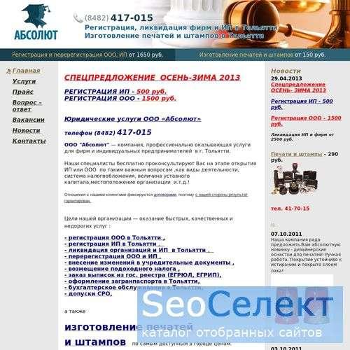 ООО Абсолют, Юридическаяфирма Тольятти - http://absolut63.ru/