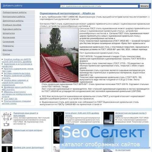 Отличный интернет-магазин 8 секунд. Большие скидки - http://www.8seconds.ru/