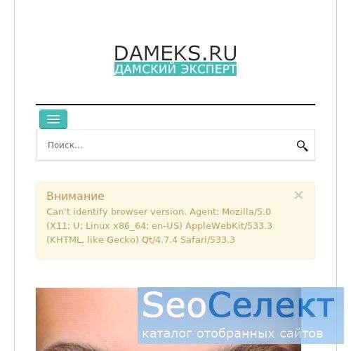 Форум для девушек о красоте и здоровье - http://dameks.ru/