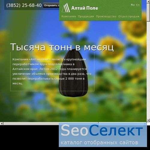 Производитель предлагает масло подсолнечное разлив - http://www.altaipole.ru/