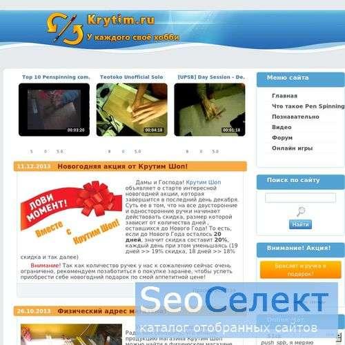 Сайт, где pen spinning - это искусство! - http://krytim.ru/