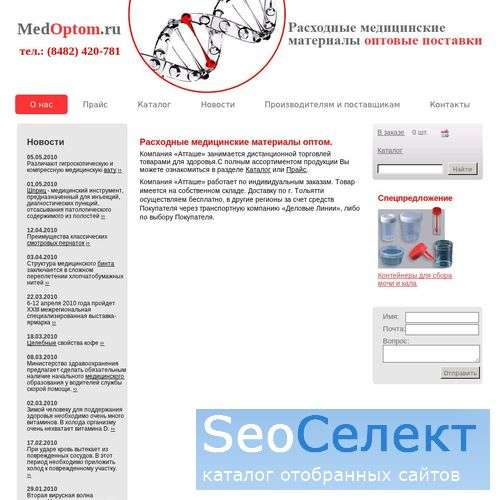 Компания Атташе - шприцы одноразовые оптом - http://medoptom.ru/
