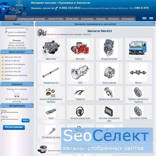 тата 613, запчасти для грузовиков Санкт-Петербург, - http://www.tataspb.ru/