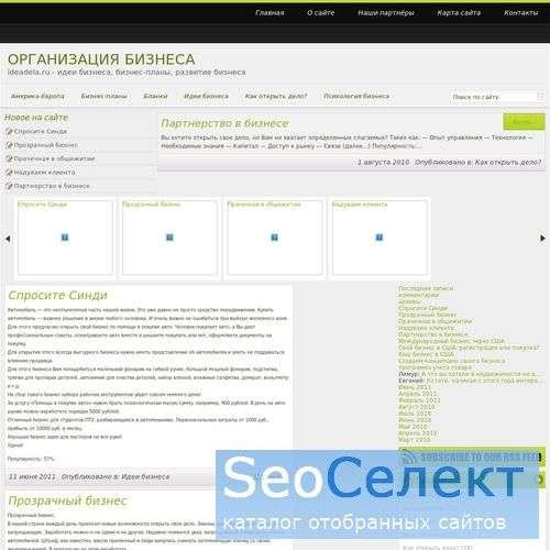 Открытие своего бизнеса - http://ideadela.ru/