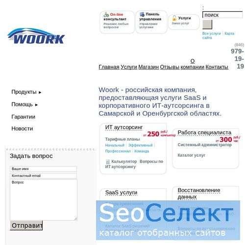 Woork-ит аутсорсинг самара,настройка серверов - http://www.woork.ru/