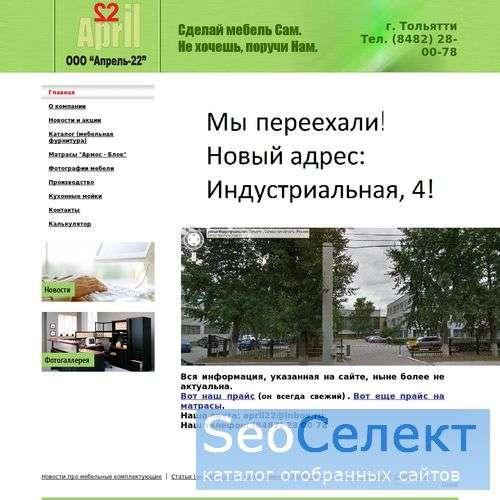 Апрель-22, мебель - http://april22.ru/