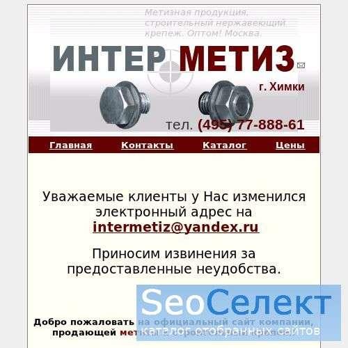 МЕТИЗЫ| строительный КРЕПЁЖ, МЕТИЗЫ оптом - http://www.intermetiz.ru/