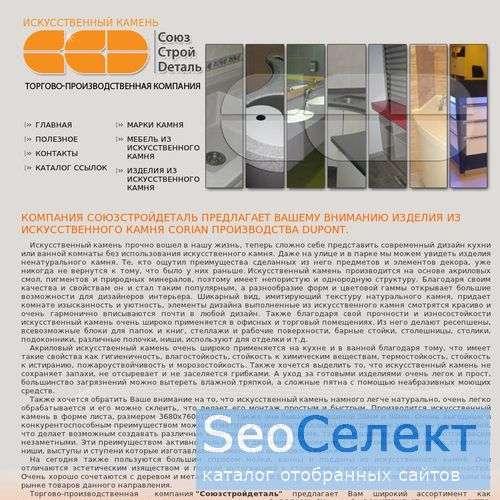 Искусственный камень в Санкт-Петербурге - http://corian.su/