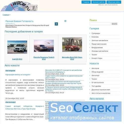 Каталог новых супер каров - http://www.wbcar.ru/