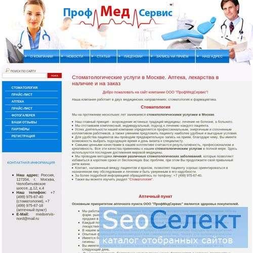 Стоматологические услуги - http://medservis-nord.ru/
