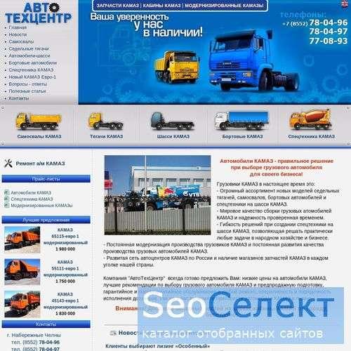 продажа камазов,новые камазы,ремонт камаза - http://www.kamavtodom.ru/