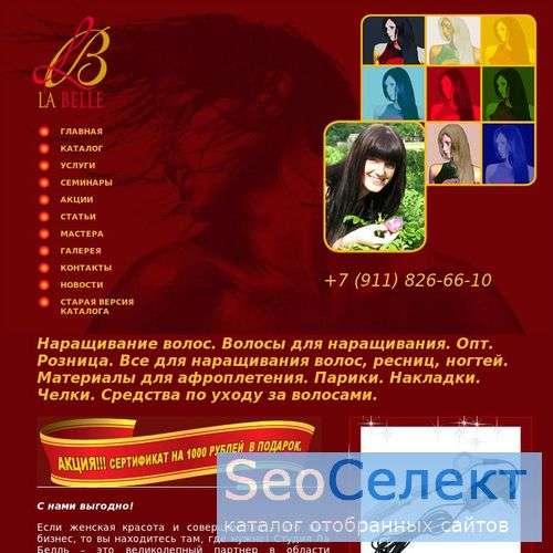 Наращивание волос – искусство создавать красоту  - http://www.labelle-spb.ru/