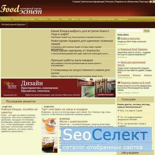 FOODESTET - кулинарный портал - http://www.foodestet.ru/