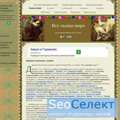 Все сказки мира - библиотека сказок - http://allskazki.ru/