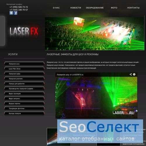 Лазерное шоу оборудование - http://www.laserfx.ru/