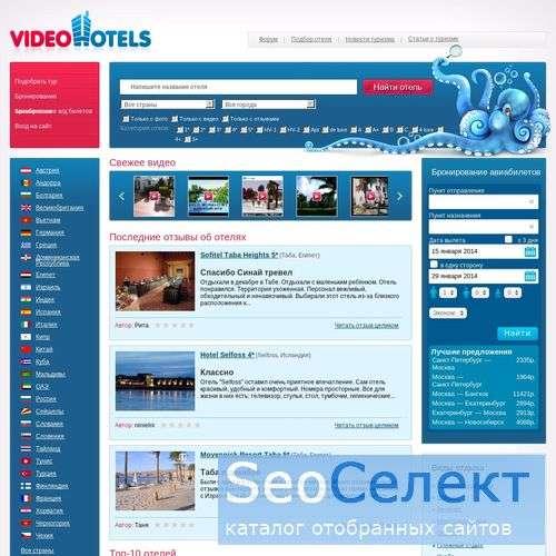 Занятный ресурс videohotels.ru. У нас Вас ждут гор - http://videohotels.ru/