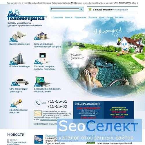 Системы умный дом и сигнализация по выгодным ценам - http://www.telemetrika-spb.ru/