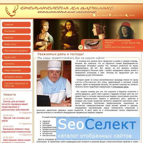 Отбеливание ZOOM - http://www.expertdent.ru/