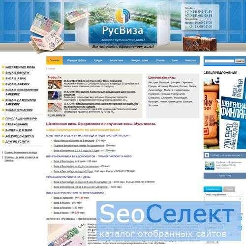 Оформление шенгенской визы в Чехию.  - http://www.rvisa.ru/
