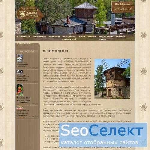 Комплекс отдыха «Старая мельница» - http://www.oldmillspb.ru/