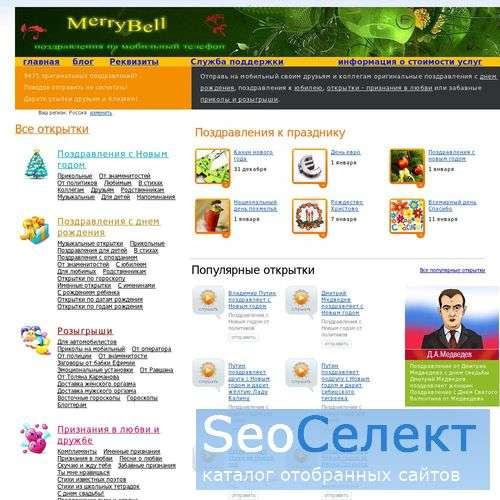 Голосовые открытки. Поздравления с праздниками. - http://merrybell.ru/