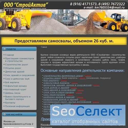 ООО «Стройактив» - http://www.stroi-moskva.ru/