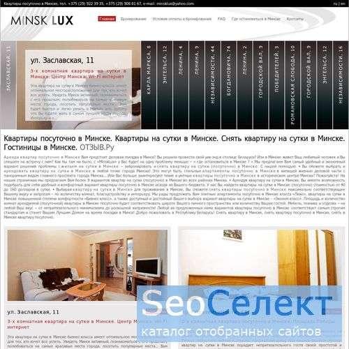 Квартиры в Минске на сутки. - http://www.minsklux.ru/