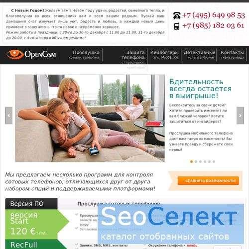 Удобная прослушка телефонов, а так же перехват тек - http://www.opengsm.ru/