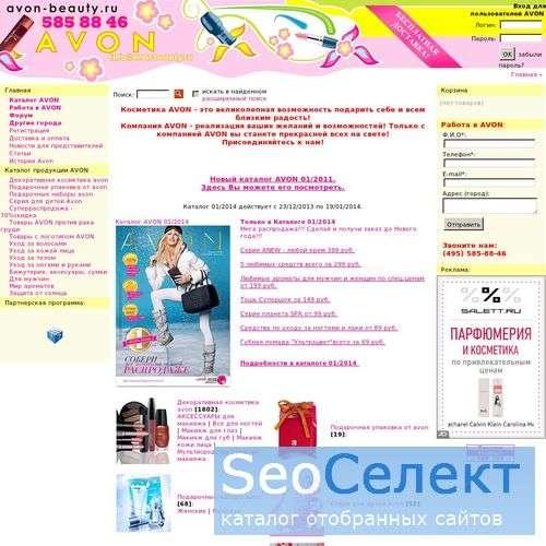 Сайт о парфюмерной и косметической продукции компа - http://www.avon-beauty.ru/