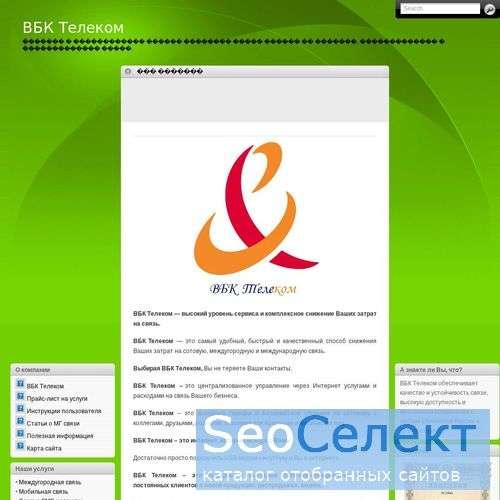 ВБК Телеком - http://www.96y.ru/