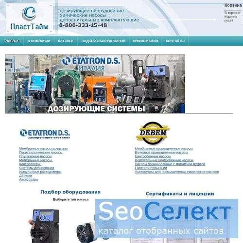 ООО «ПластТайм»: Etatron D.C., Debem, Dorken GmbH  - http://www.plasttime.ru/