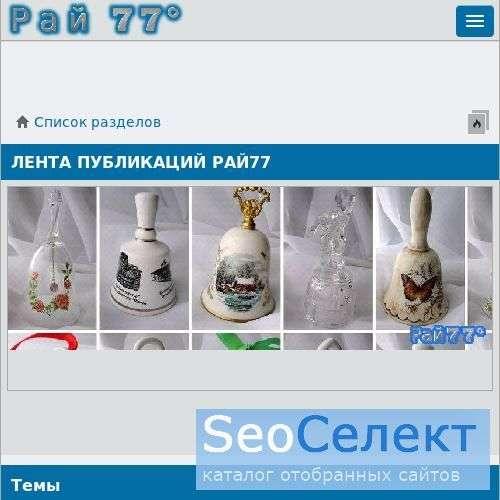 РАЙ77--ФОРУМ ОБО ВСЁМ САМОМ ИНТЕРЕСНОМ В ВАШЕМ ГОР - http://www.rai77.ru/