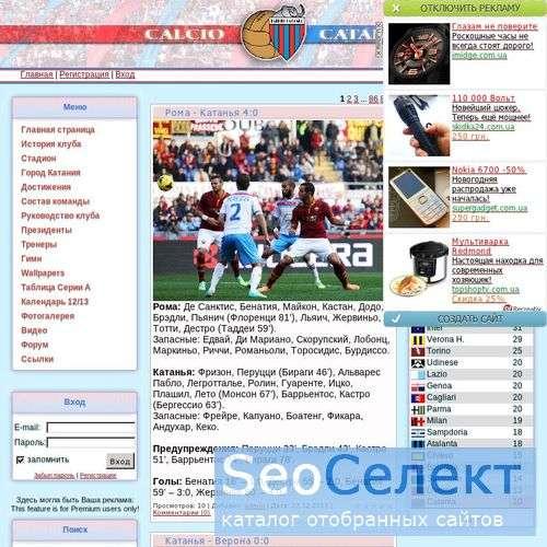 Русскоязычный сайт болельщиков Кальчо Катания - http://www.calciocatania.ru/