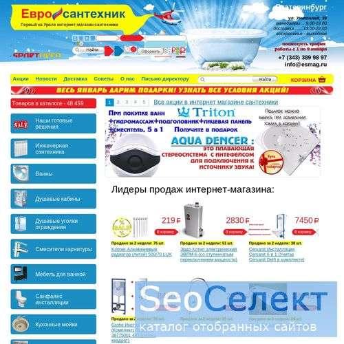 Интернет магазин сантехники на Урале - http://esmag.ru/
