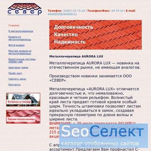 Фирма СЕВЕР - http://severprof.ru/