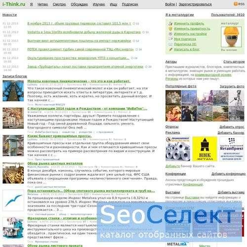 Всё про металлы - комментарии, оптовые цены, а так - http://i-think.ru/