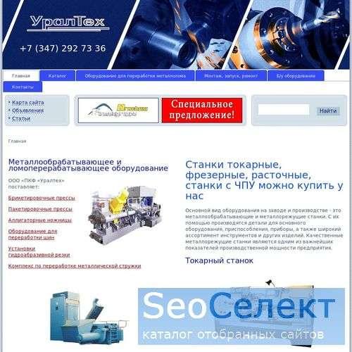 Поставка  кузнечно-прессового оборудования. - http://ural-tech.ru/