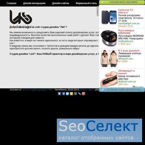Студия дизайна ЛиС - http://lis-dis.ru/