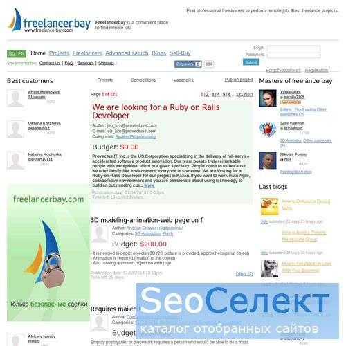 Удаленная работа - выгодные расценки, удобный поис - http://www.freelancerbay.com/